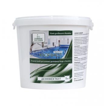 Хлорфаст быстрый (табл. 20 г). Быстрорастворимый хлорпрепарат для ударного хлорирования (55% акт. хлора) 5 кг.